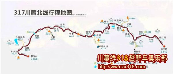 317川藏北线