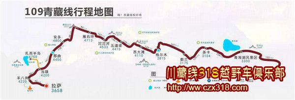109青藏线