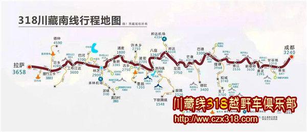 318川藏南线