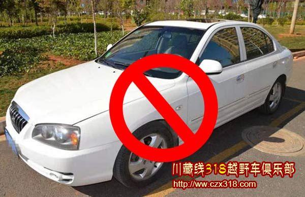 川藏线租车慎用轿车