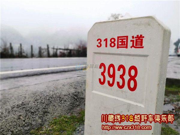 川藏线里程碑