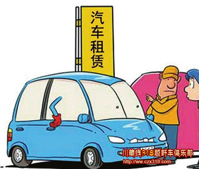 成都租车拉萨还车,提前检查车子质量非常有必要