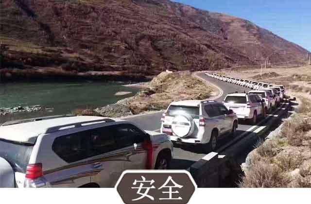 安全川藏线拼车