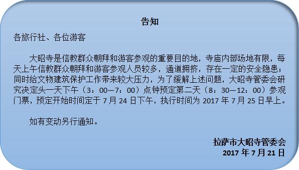 川藏线新闻.jpg