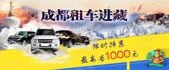 川藏线租车特惠