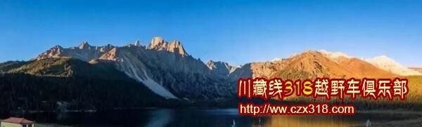 反走川藏线1