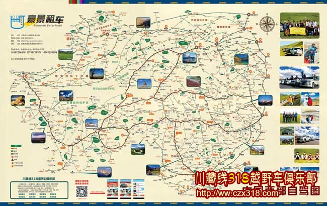 川藏线自驾地图