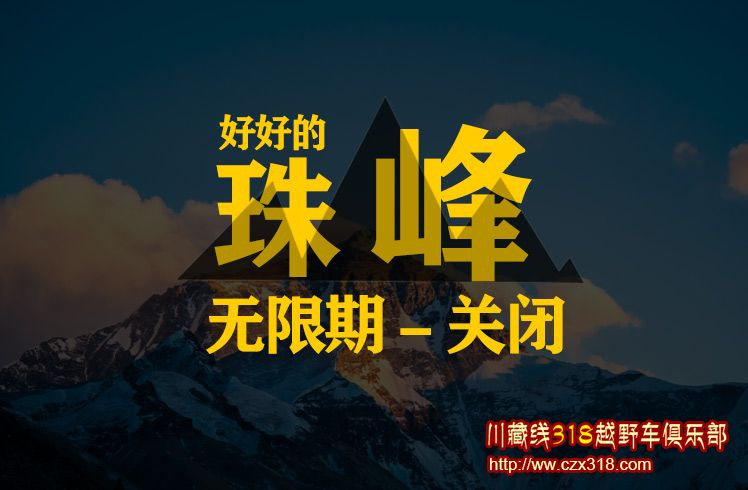 珠穆朗玛,珠穆朗玛峰,无限期关闭