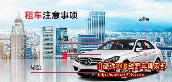 川藏线租车注意事项3.jpg
