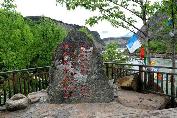 雅鲁藏布江大峡谷 (1).jpg