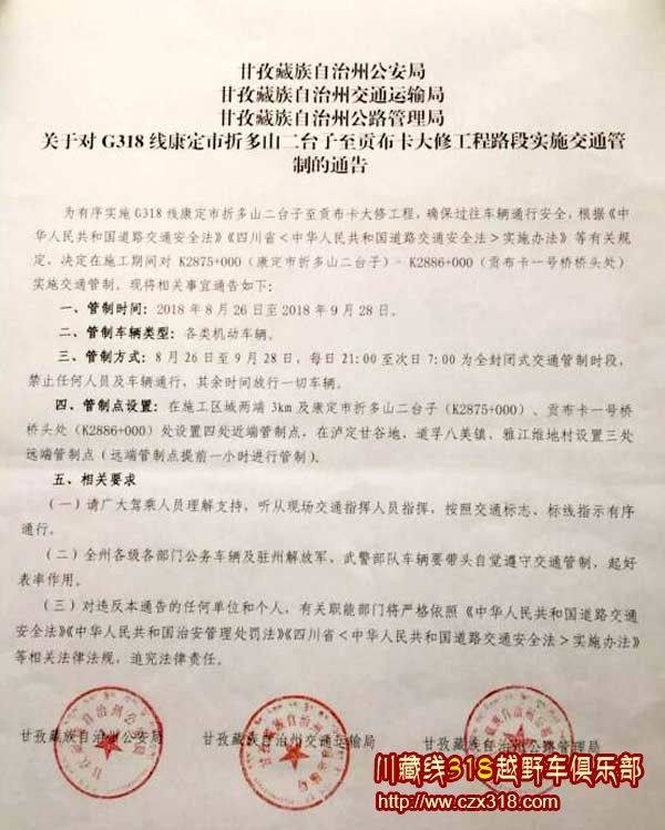 2018年川藏线8-9月康定最新路况通告