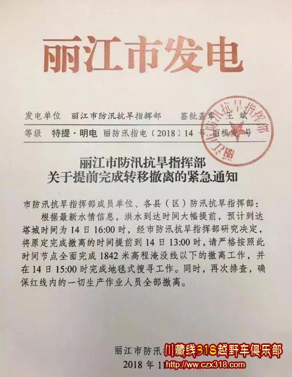 丽江防汛通告