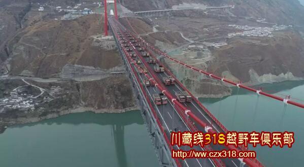 """雅康高速迎来""""川藏第一桥""""的通车队伍1"""