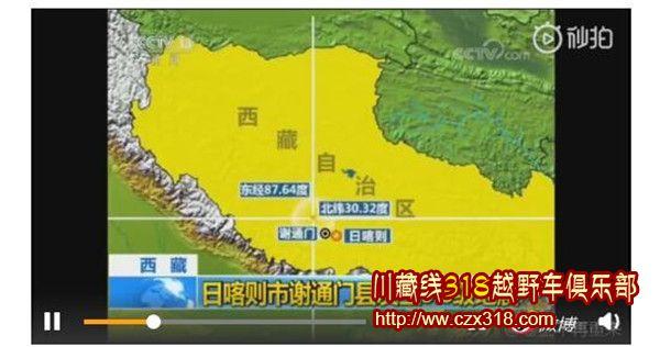 日碦则5.8级地震新闻