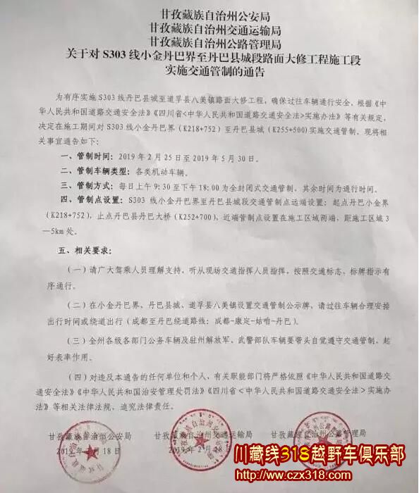 甘孜2-5月最新交管通告