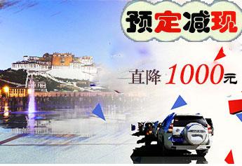 川藏线租车自驾游/带司机限时特惠 最高省1000元