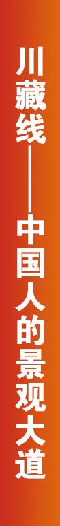 川藏线,中国人的景观大道