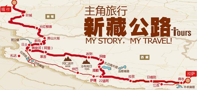 川藏线自驾游线路-川藏线318旅游网