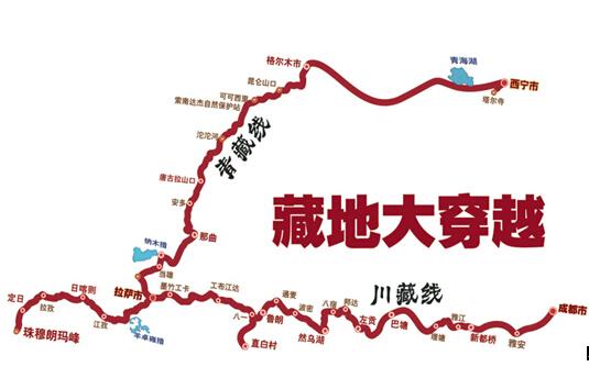 川藏南线进青藏线出地图